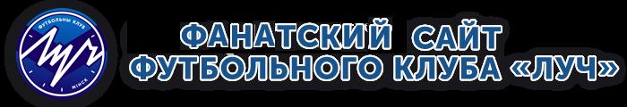 """ФанКлуб ФК """"Луч"""""""